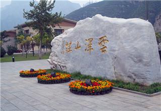 北京云泽山庄生态度假酒店